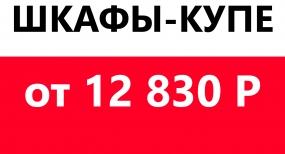 НОВИНКА – Шкаф-купе «ВЕРСАЛЬ ЭКО»!